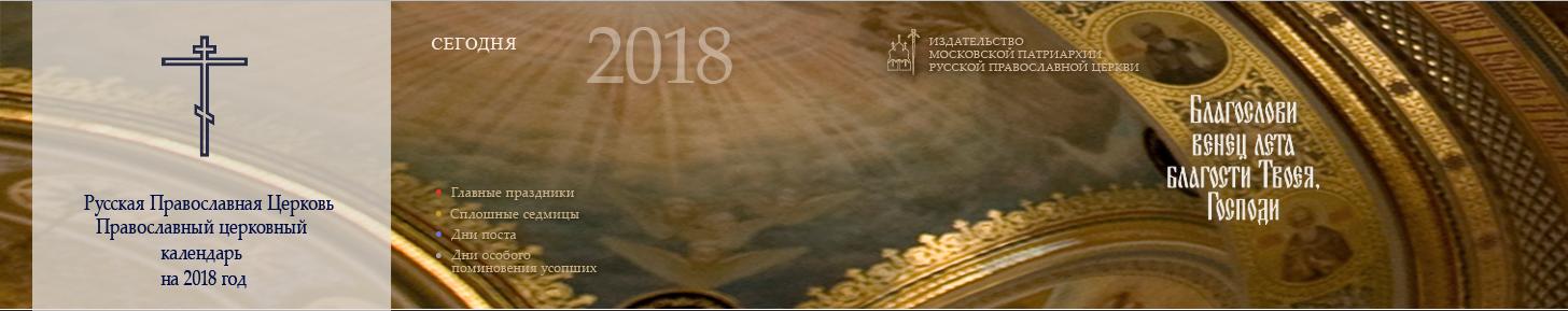 http://calendar.rop.ru/img/top2018.jpg
